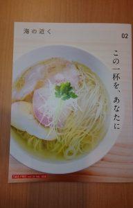 湯河原・飯田商店
