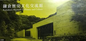 行ってまいりました、鎌倉歴史文化交流館