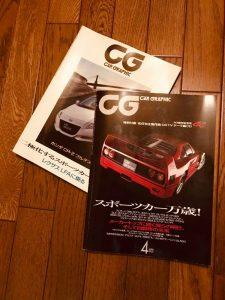 CAR GRAPHIC TV(カーグラTV)