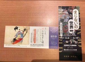 休日ケン散歩 vol.2