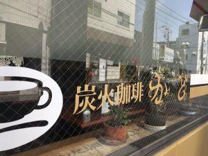 おいしいコーヒーのお店。