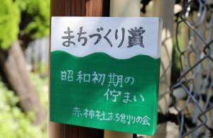 今日の鎌倉 まちづくり賞プレート