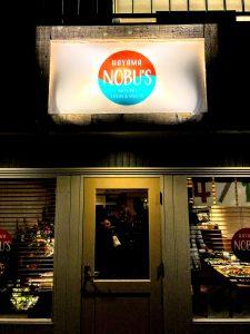 葉山には、熱いお店があるんです