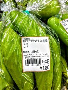夏野菜が暑いっ