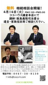 4月14日 相続相談会!