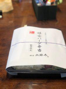 おススメ鎌倉テイクアウト弁当