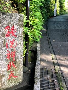 鎌倉グリーンハイツ