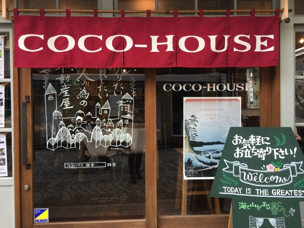 湘南スタイルにCOCO-HOUSEが!!!