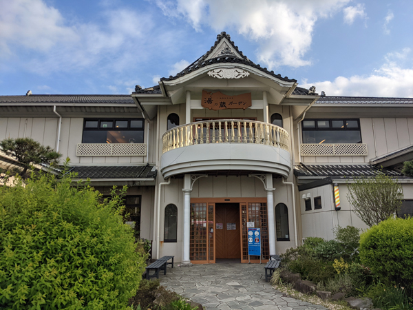 湯乃蔵ガーデン – 平塚