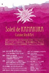 北鎌倉で夏のひと時ワインと音楽を堪能してみませんか。