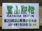 葉山駅伝2014は、1月26日に開催予定
