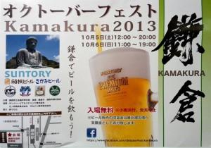 鎌倉でビールを飲もう!オクトーバーフェストKAMAKURA