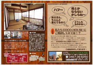 10/19(土)・20(日)★OPEN HOUSE開催★