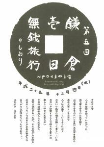 鎌倉壱日無銭旅行 ~COCO-HOUSEも参加!~