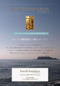 ボンコテ鎌倉オープンのお知らせ