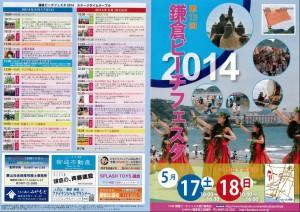 第13回 鎌倉ビーチフェスタ2014開催