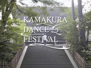KAMAKURA DANCE FESTIVAL 2014  in円覚寺
