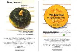 Na-harvest野菜果実販売 御成道り店で開催。