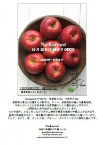 10/18(土)Na-harvest 野菜果物販売会 再び開催です!
