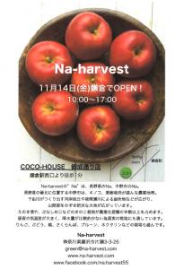 11/14(金)29(土)「Na-harvest」さん野菜販売会