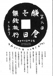 第六回 鎌倉壱日無銭旅行