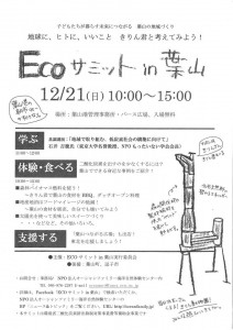 Eco サミットin葉山