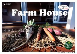 「葉山FarmHouse」現地内覧会開催します!