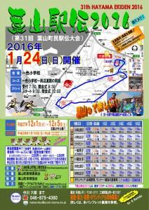 2016 葉山駅伝は、1月24日(日)開催です!!