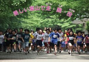 葉山マラソン2016