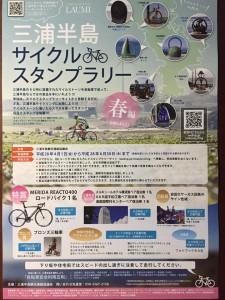 三浦半島は、サイクリストの聖地として生まれ変わる!?