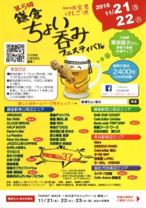 第5回 鎌倉ちょい呑みフェスティバル
