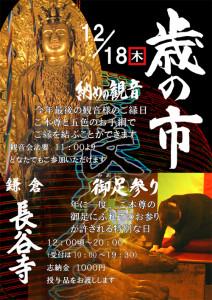 鎌倉長谷寺「納めの観音・歳の市」