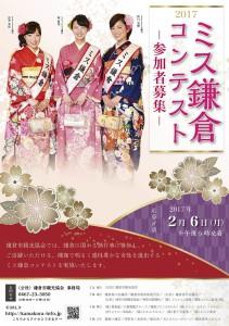 2017ミス鎌倉コンテスト