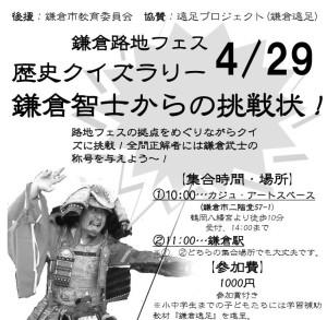 鎌倉路地フェス