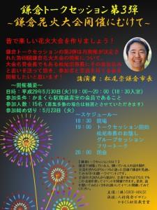 鎌倉花火大会を語りましょう!