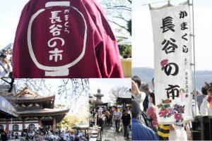 長谷の市、5月20日開催です