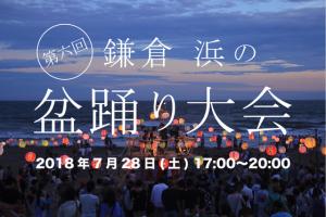 鎌倉 浜の盆踊り大会