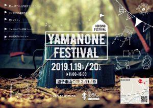 YAMANONE FESTIVAL