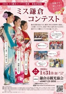 2020ミス鎌倉コンテストを開催いたします!
