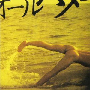 【サザンの隠れ名曲シリーズ 1】江ノ島 Southern All Stars Golden Hits Medley