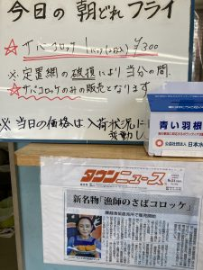 メイキング・ストーリー①LOVE THE ISLAND〜あー、サバコロッケ食べたい!〜