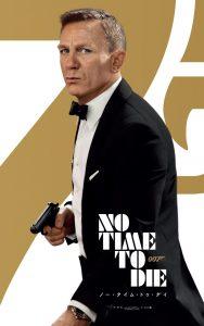 007/ノー・タイム・トゥ・ダイを観てきました!