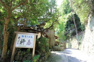 Being a Ryokan owner in Zushi (Z...
