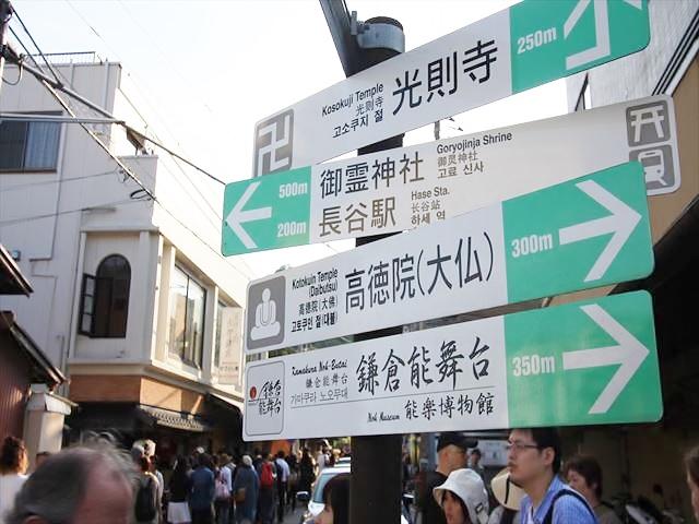 Down a Charming Path (Kamakura, House)